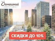 Микрорайон Домашний! Скидки до 10% Квартиры у реки от 3,6 млн руб.